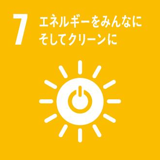 7.再生可能なクリーンエネルギー