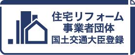 ロゴ:住宅リフォーム事業者団体